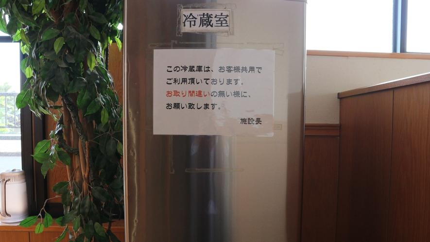 *冷蔵庫は、共同でお使い頂いております。お取り間違えのないようご注意下さい。