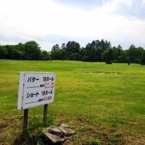 *ゴルフ場
