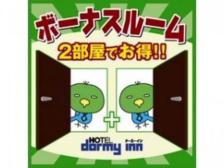 【禁煙ダブルルーム】×2部屋(1部屋予約で 2部屋付)