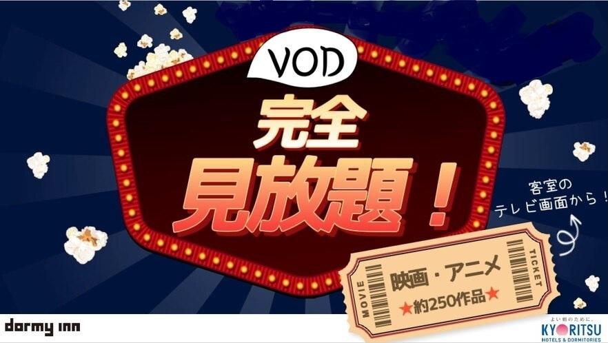 全客室VOD見放題(期間限定)