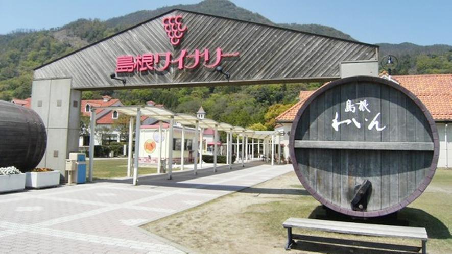 *【島根ワイナリー】当館から車で約30分。豊富な品揃えのおみやげコーナーではワインの無料試飲も♪