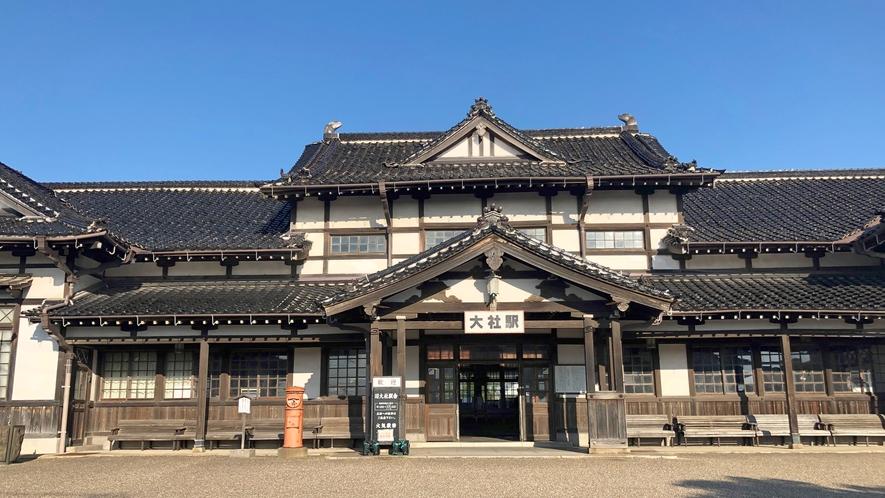 *【旧大社駅】当館から車で約30分。国の重要文化財に指定されている木造駅舎。