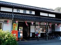 JR播但線竹田駅