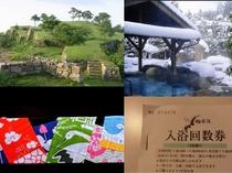 温泉入浴券&竹田城観覧券&オリジナルてぬぐいプレゼント♪