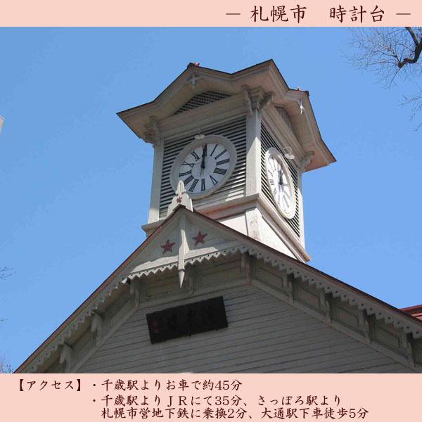【観光】 時計台