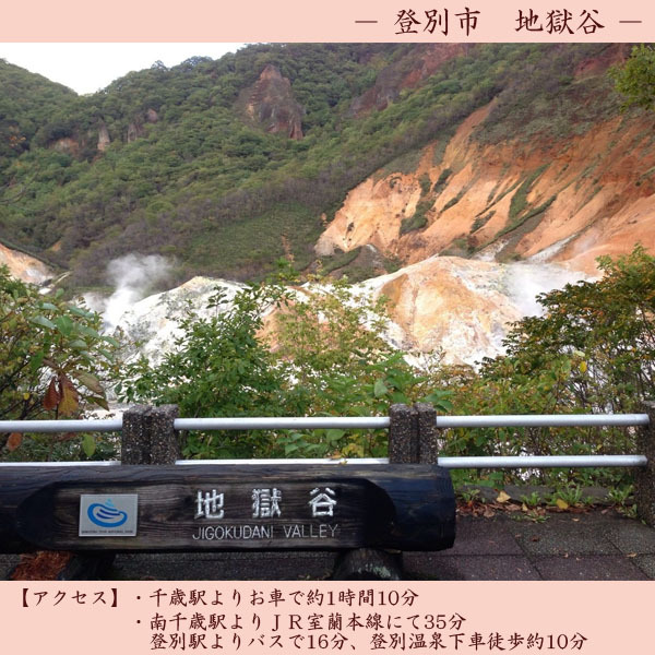 【観光】 地獄谷