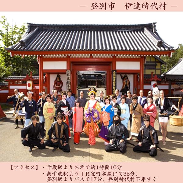 【観光】 伊達時代村