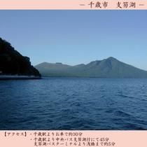 【観光】 支笏湖