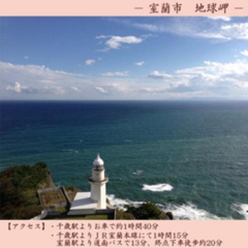 【観光】 地球岬