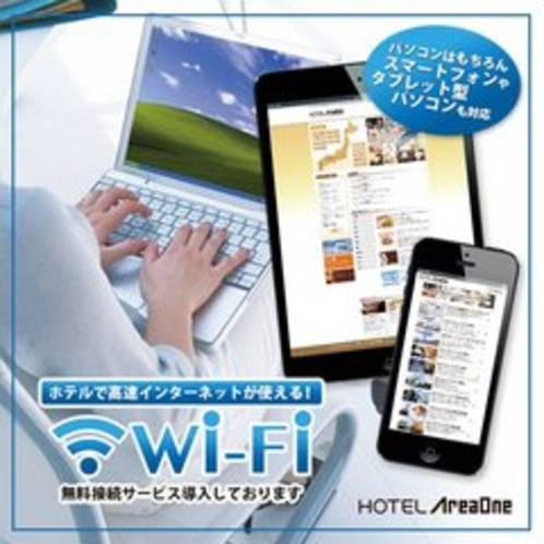 ★全室無料wi-fi対応★