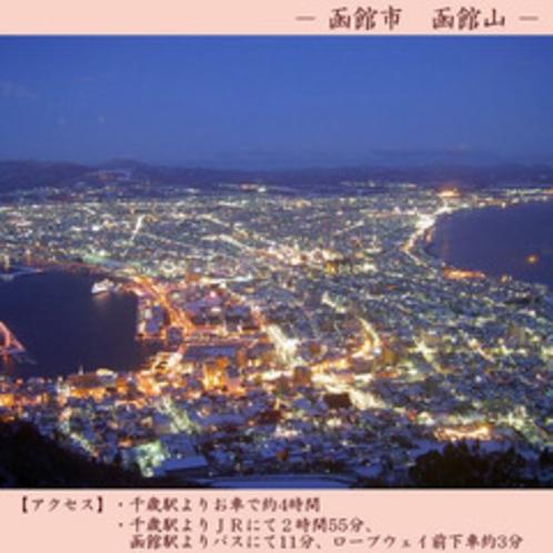【観光】 函館山