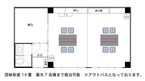 ☆団体和室☆■広さ14畳■★間取図★
