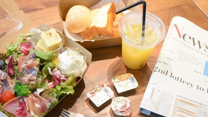 【モーニングbox付】〜テイクアウトもできる朝食付きプラン〜