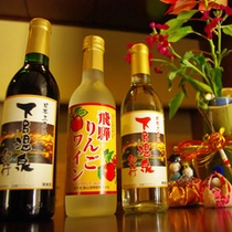 下呂オリジナル・飛騨林檎ワイン