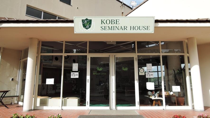 *【外観】神戸市街から車で約40分。合宿、セミナー、イベントにご利用下さい