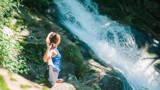 ★滝Yogaリトリート★【期間限定】大自然の中でヨガを学ぶ『コロナウィルス対策実施中』1泊2食付き
