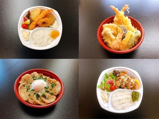 【日帰り・昼食付】最大6時間ステイ♪ 10品の出来立てお弁当メニューから選べます★入浴付日帰りプラン