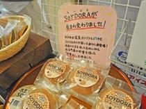 【館内】売店で販売している長沼産の大豆と味噌を使った人気のどら焼きです♪