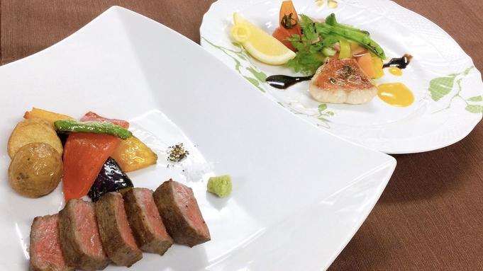 【秋冬旅セール】料理長厳選の旬魚とブランド牛の饗宴を♪Wメインのプレミアムコース《ステッラ》1泊2食