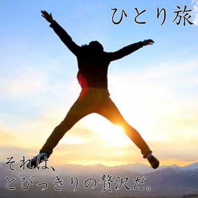 【平日限定お一人様専用】気ままに愉しむ箱根の静かな休日《スタンダードイタリアンコース》1泊2食