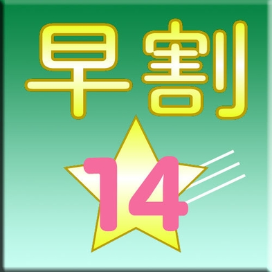 【早割14】素泊まり☆ルームシネマ見放題♪【カード決済限定】