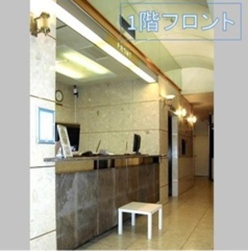 フロント(1階)
