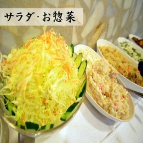サラダ(コロナ禍で小鉢小皿提供あり)