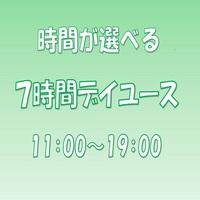 【11:00〜19:00】選べる7時間デイユース★部屋タイプおまかせ