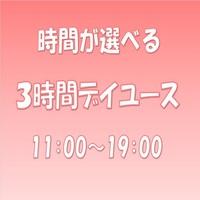 【11:00〜19:00】選べる3時間デイユース★部屋タイプおまかせ