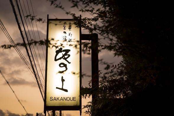 ☆京のおばんざいの朝ごはん☆朝食付プラン♪