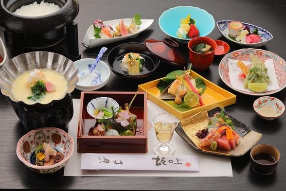 ☆忘れられない坂の上のお味☆京懐石2食付プラン<個室&部屋食お約束>
