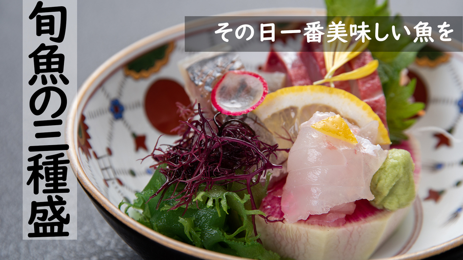 *お刺身は鮮度が一番♪季節に応じて3種類ご用意します。