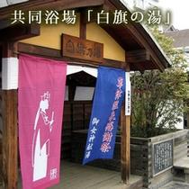 【共同浴場「白旗の湯」】草津温泉には共同浴場が多数ございます。是非、湯めぐりをお楽しみください。