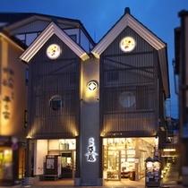 【外観・夜】当館は湯畑目の前に位置しているため、周囲には飲食店も豊富にございます。