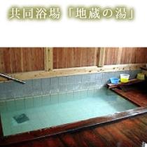 【共同浴場「地蔵の湯」】草津温泉には共同浴場が多数ございます。是非、湯めぐりをお楽しみください。