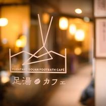 【足湯cafe】足湯に入りながらご利用いただけるカフェです。
