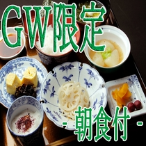 GW限定プランです。 朝食のみご提供致します。