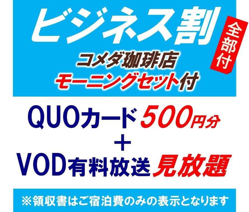 ビジネス割【Quoカード500円+VOD+コメダ珈琲店モーニングセット付】