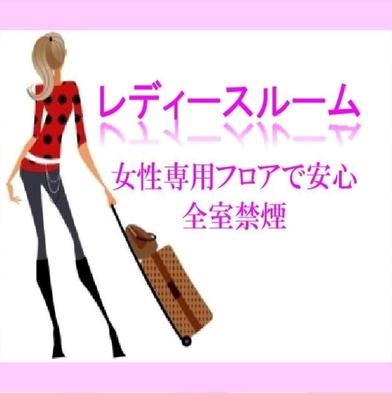 【女性専用】レディースフロア【禁煙】お得な素泊プラン!