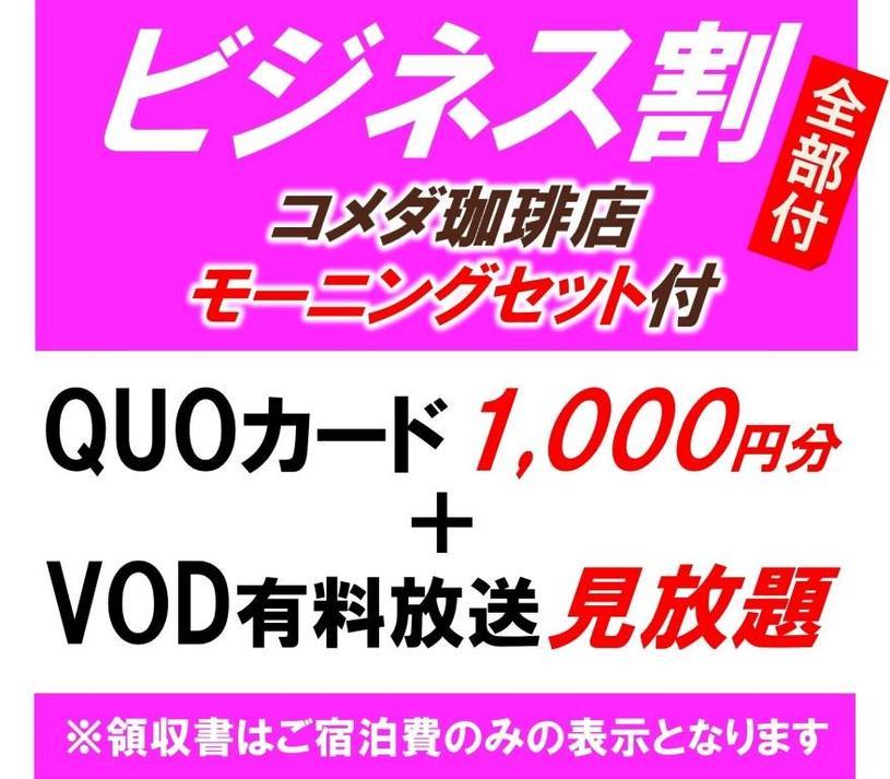 ビジネス割【Quoカード1000円+VOD+コメダ珈琲店モーニングセット付】