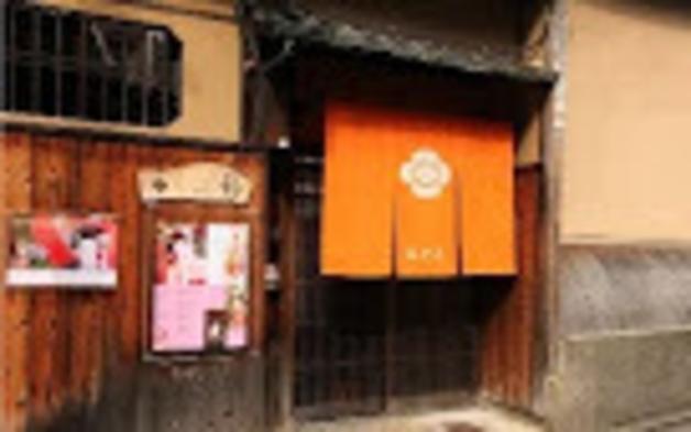 【舞妓体験&写真撮影付プラン】京町家のお座敷で舞妓体験&写真撮影付■タクシーで15分