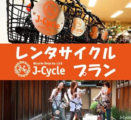 レンタサイクル付プラン♪京都の観光は自転車が便利
