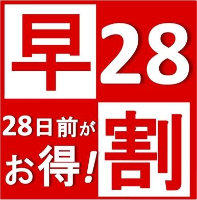 【さき楽28】素泊プラン 宿泊日から28日前の予約がお得!