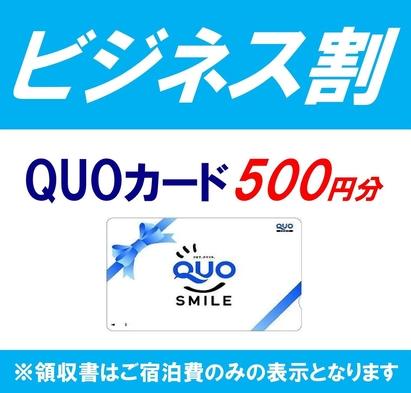 【連泊出張プラン】QUOカード500円付☆1名様利用(素泊り)