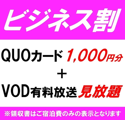 【連泊出張プラン】QUOカード1000円+VOD有料放送見放題☆1名様利用(素泊り)