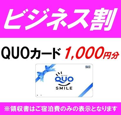 【連泊出張プラン】QUOカード1000円付☆1名様利用(素泊り)