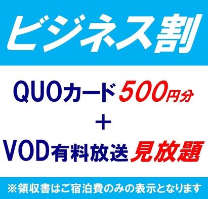【連泊出張プラン】QUOカード500円+VOD有料放送見放題☆1名様利用(素泊り)