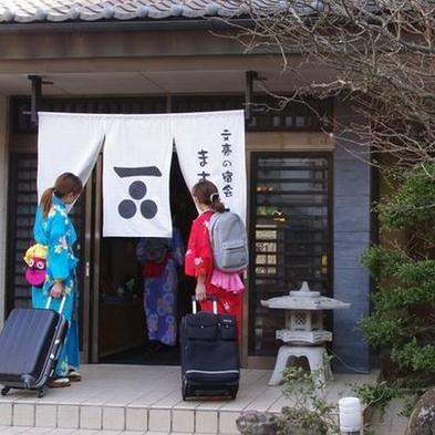 【女子旅☆グループ★ファミリー★県民限定】地元応援企画!1000円OFFでお得に♪