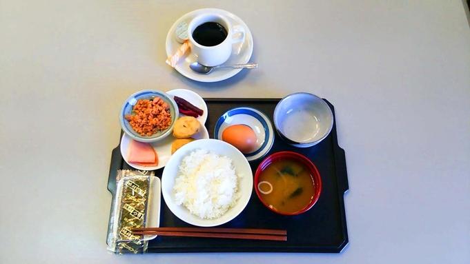 【和朝食付きプラン】朝はやっぱり和食でスタート!【Wi-Fi利用無料!駐車場無料】
