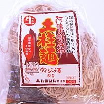 特典:土柱ランド新温泉オリジナル「生土柱麺:2食セット}